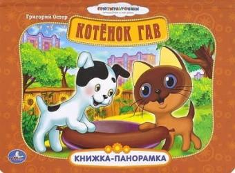 Союзмультфильм Котенок Гав Картонная книжка-панорамка