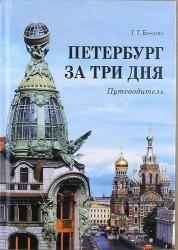 Петербург за три дня. Путеводитель