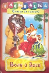 Волк и Лиса. Раскраска