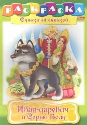 Иван-царевич и Серый Волк. Раскраска