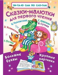 Сказки-малютки для первого чтения