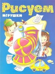 Рисуем игрушки
