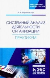 Системный анализ деятельности организации. Практикум. Учебное пособие