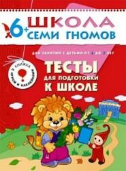 Тесты для подготовки к школе. Для занятий с детьми от 6 до 7 лет