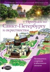 Прогулки по Санкт-Петербургу и окрестностям. Путеводитель для пешеходов