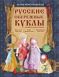 Русские обережные куклы. Семейная энциклопедия