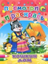 Р Посмотри и раскрась Кошкин дом