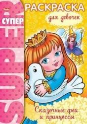 СуперРаскраска Для девочек Сказочные феи и принцессы