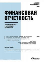 Финансовая отчетность для руководителей и начинающих специалистов / 6-е изд.