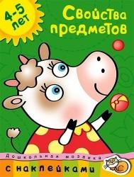 Свойства предметов Дошкольная мозаика с наклейками / 4-5 лет