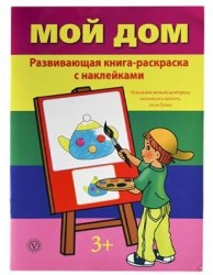 Мой дом. Развивающая книга-раскраска с наклейками. Развиваем мелкую моторику, внимание и память, учим буквы