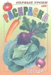 Овощи. Раскраска
