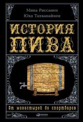 История пива. От монастырей до спортбаров