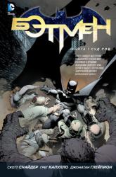 Бэтмен. Книга 1: Суд Сов: графический роман