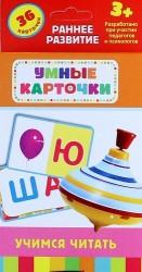 Учимся читать: комплект игр и заданий для детей от 3+ лет