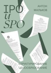 IPO и SPO. Структурирование, ценообразование спецтираж для Антона Малькова