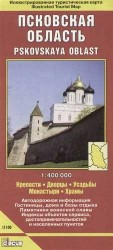 Псковская область, масштаб 1:400000. Крепости, дворцы, усадьбы, монастыри, храмы