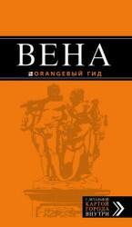 Вена: путеводитель. 5-е издание, исправленное и дополненнон