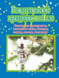 Рождественские праздники в школе. Сценарии праздника, классные часы, беседы, стихи, песни, колядки
