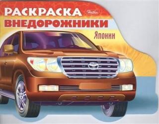 """Раскраска """"Автомобили Японии"""". Выпуск 4"""