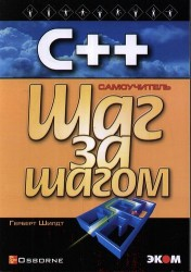 С++ для начинающих