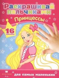 Принцессы. 16 наклеек. Для самых маленьких