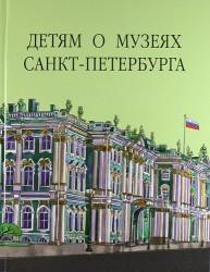 Детям о музеях Санкт-Петербурга