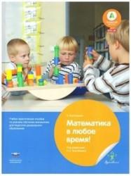 Математика в любое время. Учебно-практическое руководство по раннему обучению математике для педагогов дошкольного образования