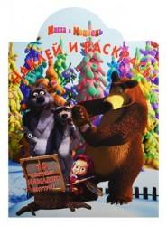 """Наклей и раскрась! № НР 14144 (""""Маша и Медведь""""). 16 цветных наклеек внутри!"""