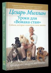 """Уроки для """"Вожака стаи"""". Собаки, которые изменили мою жизнь"""