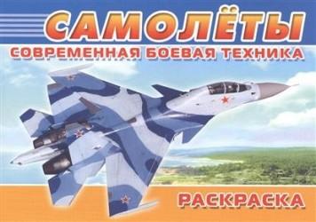 Современная боевая техника. Самолеты. Раскраска