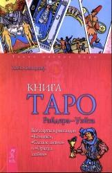 """Таро. 21 способ получить ответ. Книга Таро Райдера-Уэйта. Все карты в раскладах """"Компас"""", """"Слепое пятно"""" и """"Оракул любви"""" (комплект из 2 книг + таро)"""