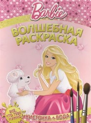 """Водная раскраска № РB 1409 (""""Барби"""")"""