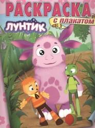 """Раскраска с плакатом № РП 1418 (""""Лунтик и его друзья"""")"""