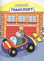 Транспорт. Раскраска
