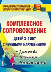 Комплексное сопровождение детей 2-4 лет с речевыми нарушениями. Диагностика, планирование, рекомендации, конспекты занятий, лингвистический материал
