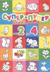 Р Супер-пупер для малышей от 2 до 4