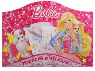 """Нарисуй и отгадай! Раскраска с заданиями № РДП 1401 (""""Барби"""")"""