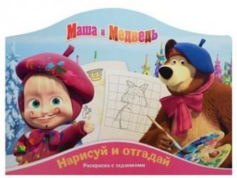 """Нарисуй и отгадай! Раскраска с заданиями № РДП 1408 (""""Маша и Медведь"""")"""