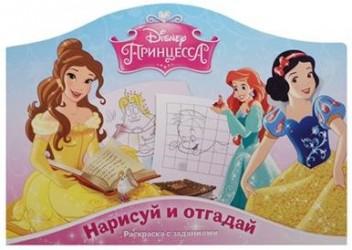 """Нарисуй и отгадай! Раскраска с заданиями № РДП 1405 (""""Принцессы"""")"""