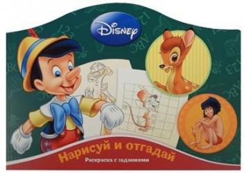 """Нарисуй и отгадай! Раскраска с заданиями № РДП 1402 (""""Классические персонажи Disney"""")"""