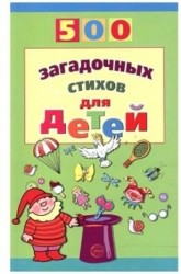 500 загадочных стихов для детей