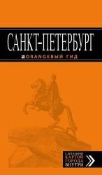 Санкт-Петербург: путеводитель + карта. 11-е издание, исправленное и дополненное