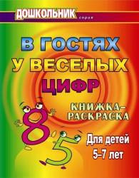 В гостях у весёлых цифр. Книжка-раскраска для детей 5-7 лет