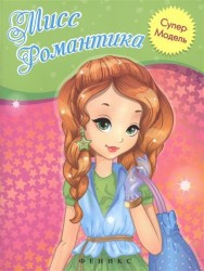 Мисс Романтика. Книжка-раскраска