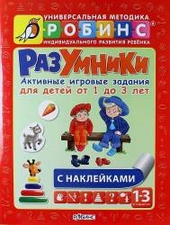 Разумники. Активные игровые задания для детей от 1 года до 3 лет с наклейками