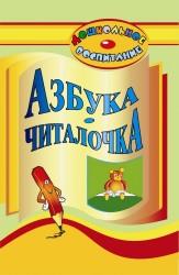 Азбука-читалочка