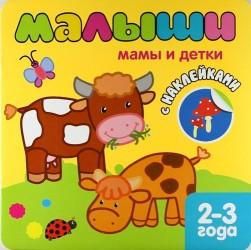 Книжка с наклейками для самых маленьких. Мамы и детки 7 Книжки с наклейками для самых маленьких.