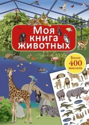 Моя книга животных. Более 400 наклеек