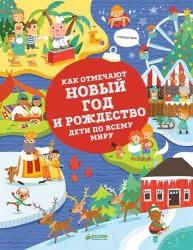 Как отмечают Новый год и Рождество дети по всему миру